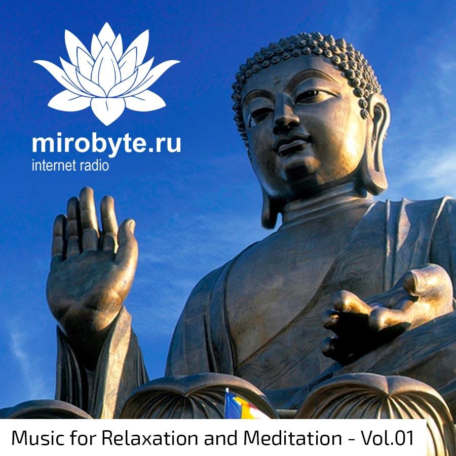 VA - Музыки для Медитации Vol. 01